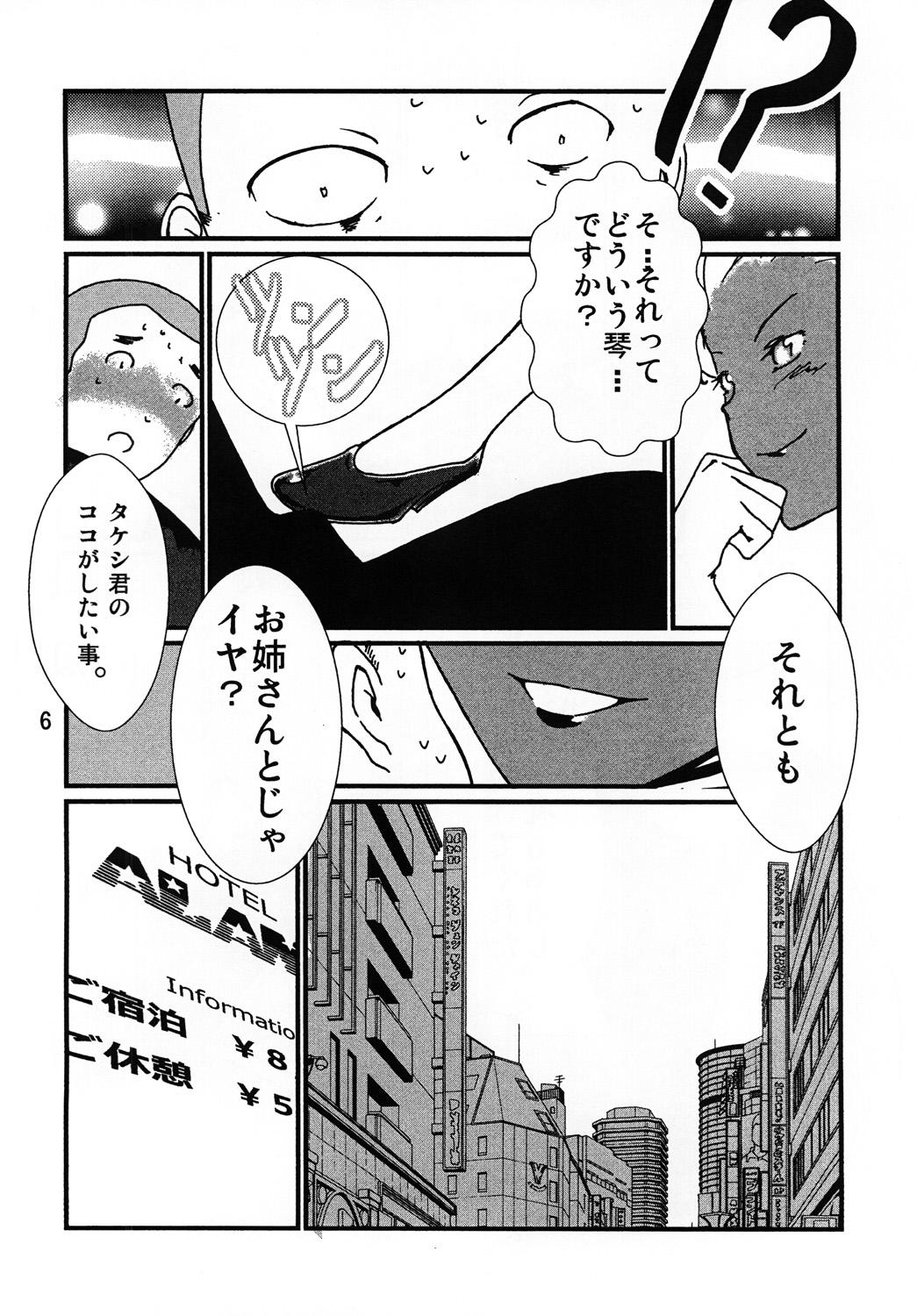 Kasshoku Oneesan no Fudeoroshi 6