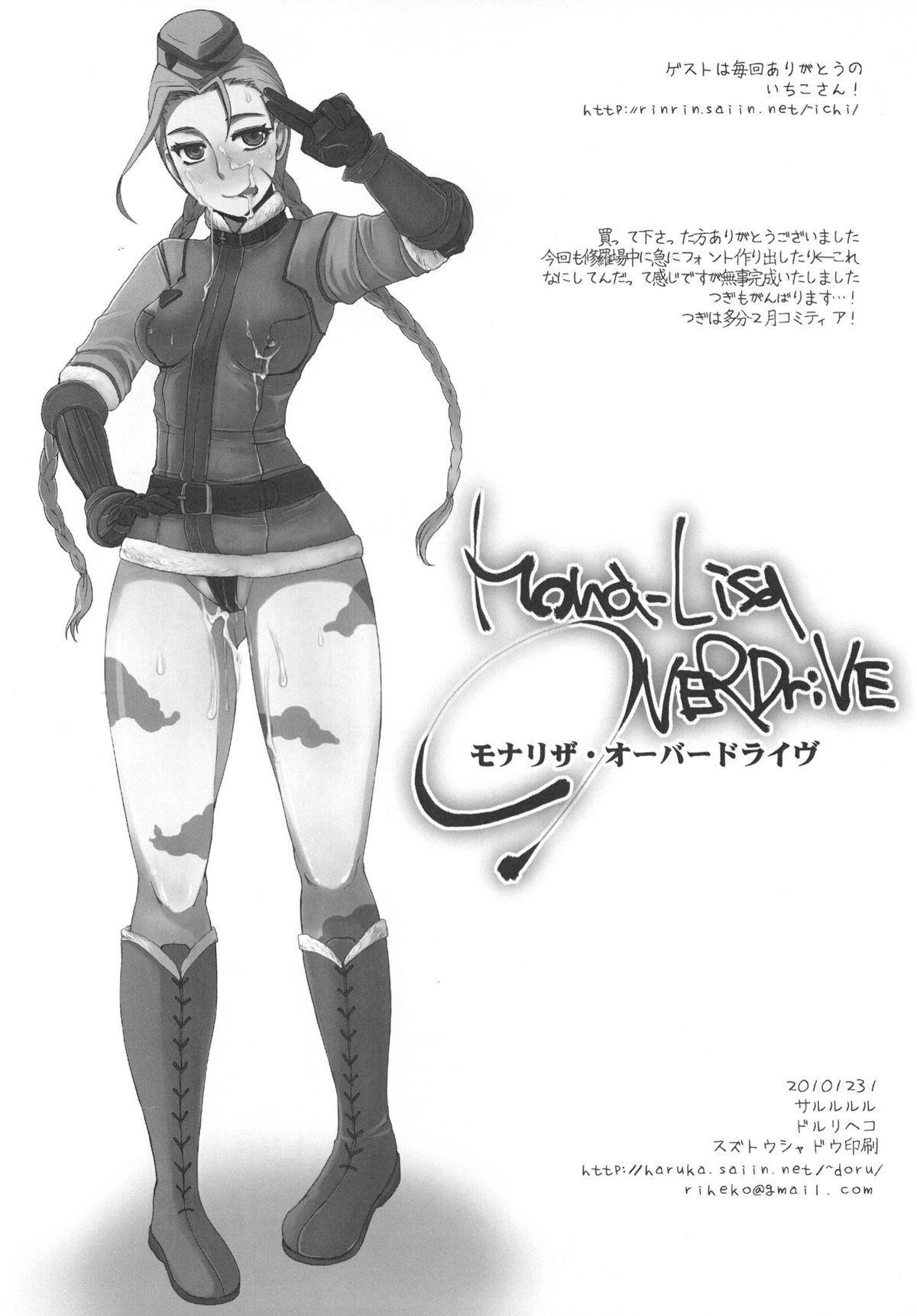 Mona-Lisa Overdrive 21
