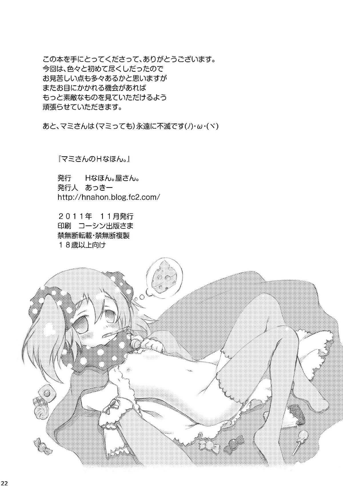 Mami-san no H na hon 20