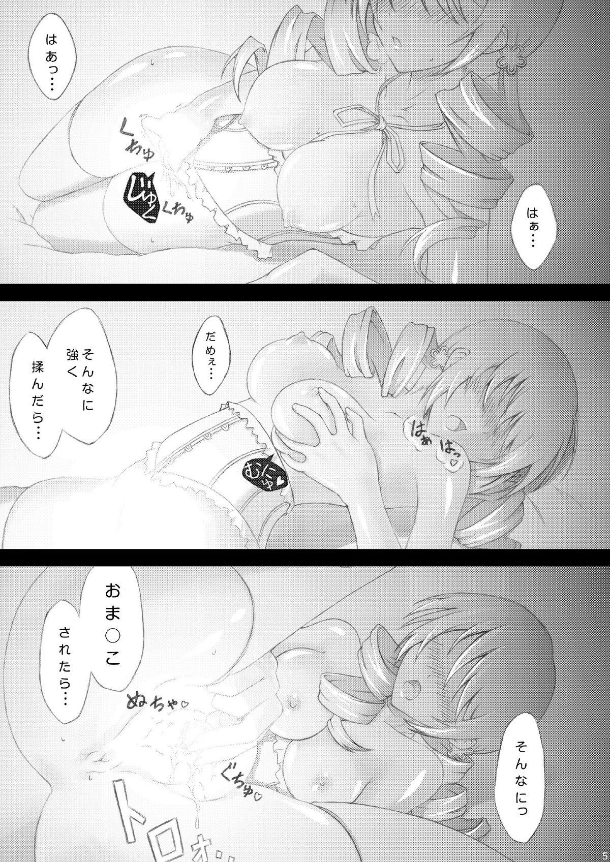 Mami-san no H na hon 3