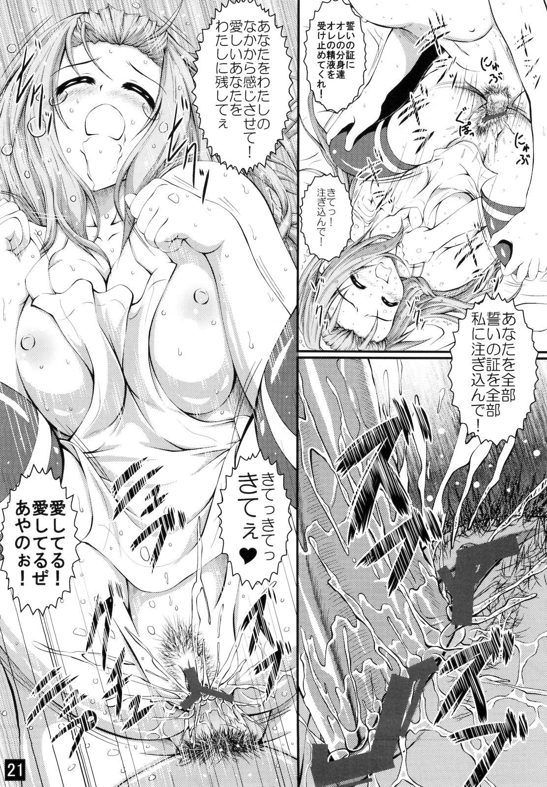 Watashi wo Oyome ni Moratte Hoshii 20