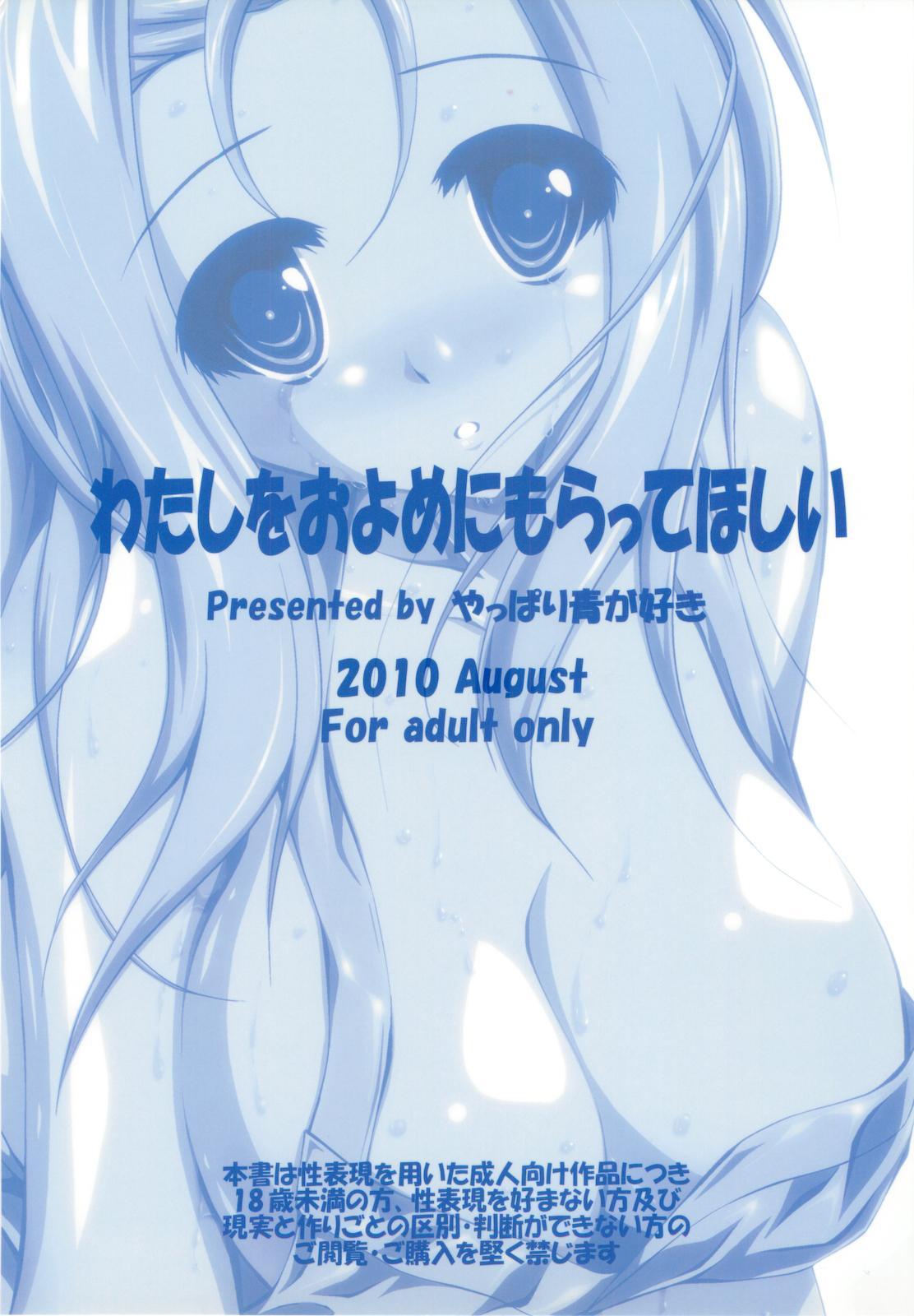 Watashi wo Oyome ni Moratte Hoshii 26
