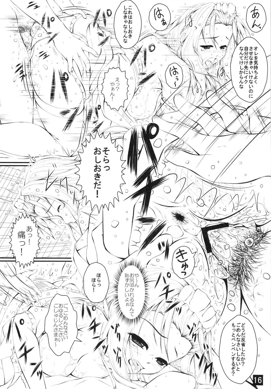 Anata wo Takusan Gohoushi Shitai 15