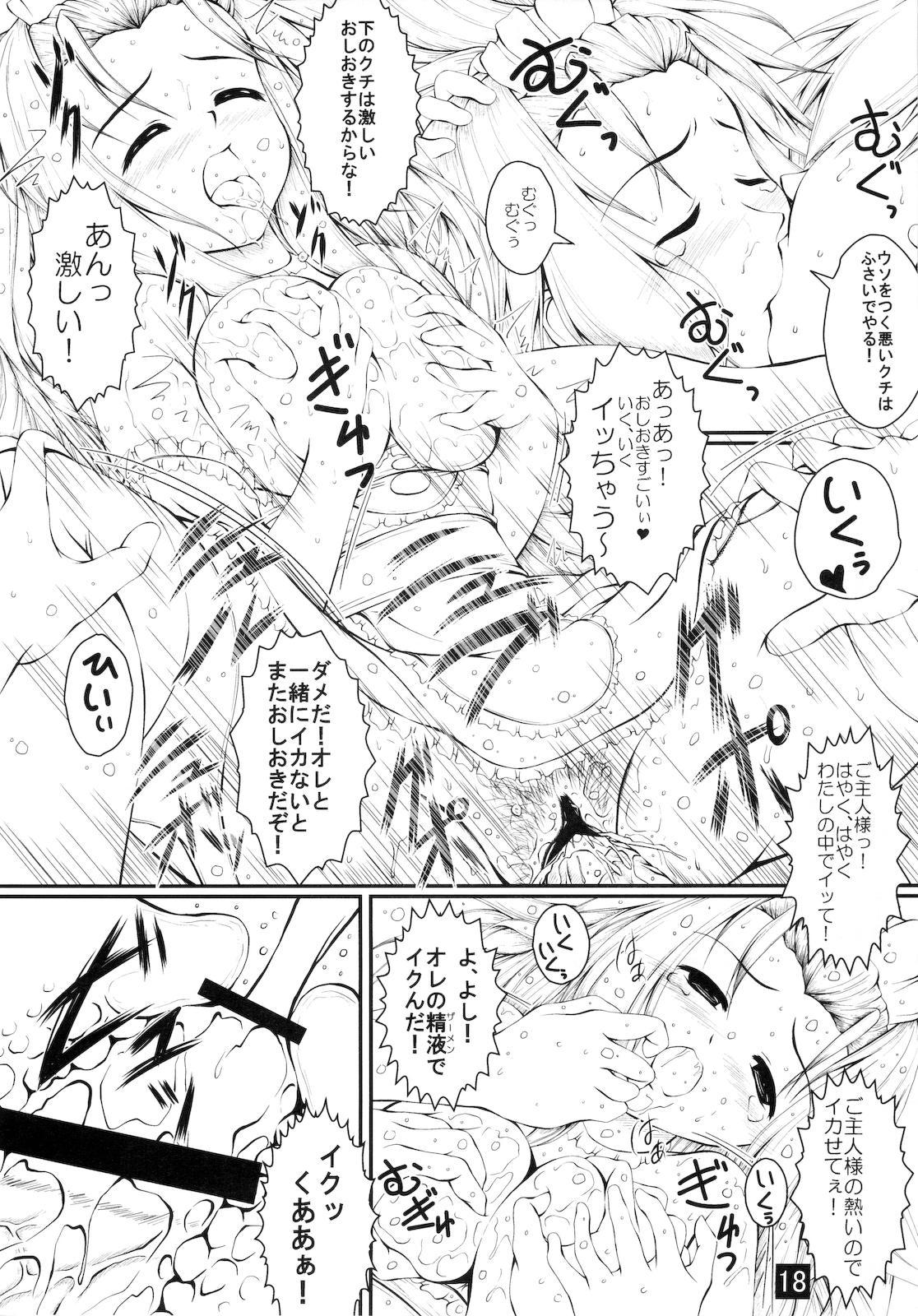 Anata wo Takusan Gohoushi Shitai 17