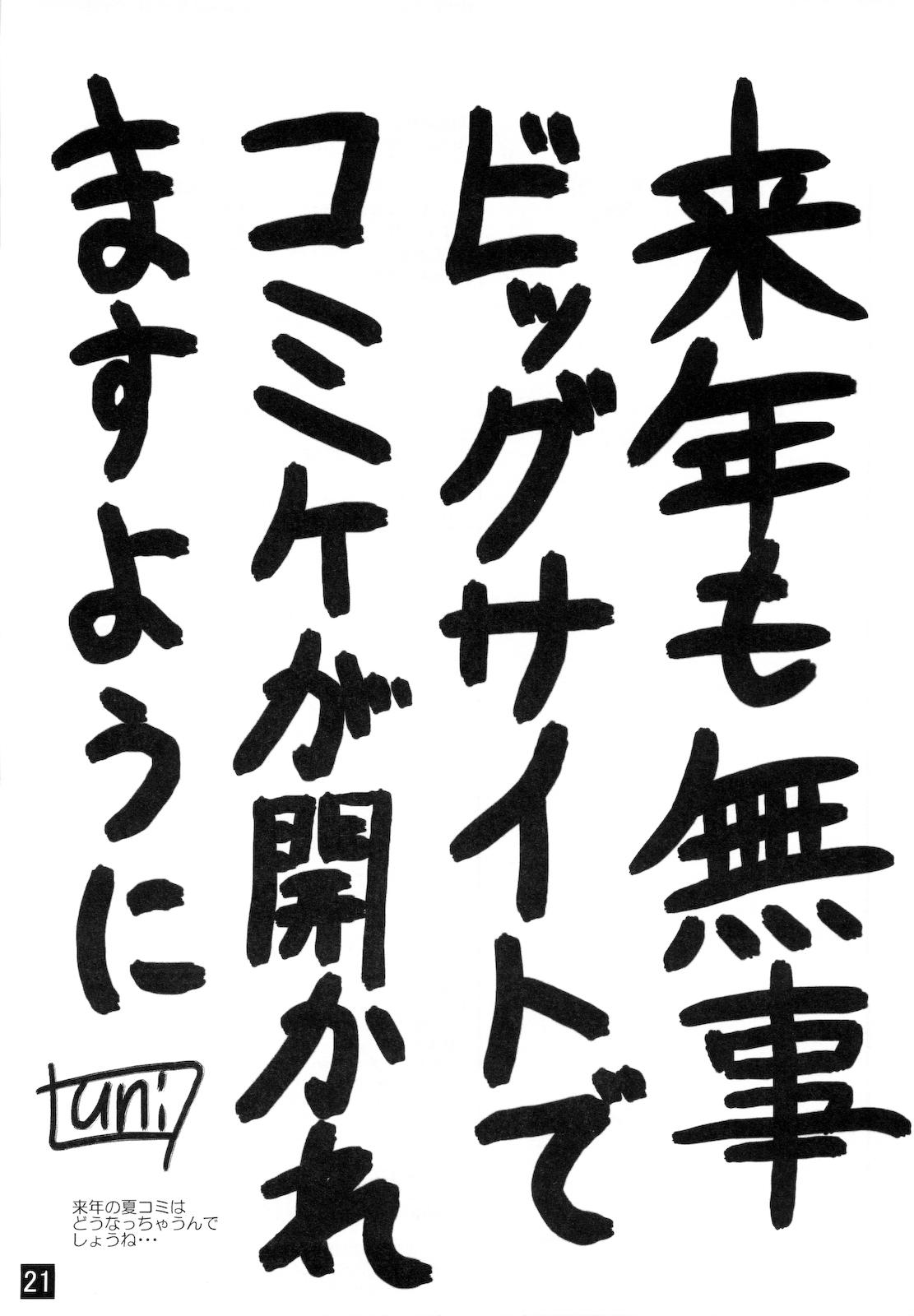 Anata wo Takusan Gohoushi Shitai 20