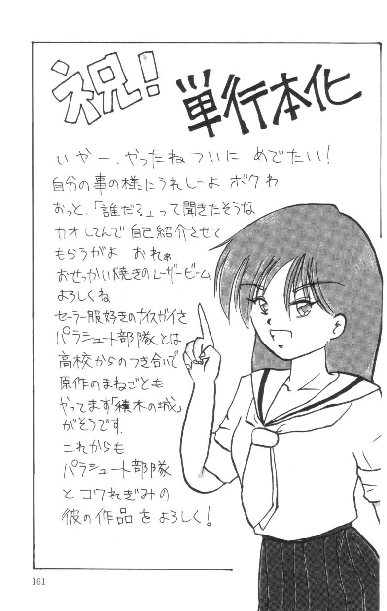 Shinshi Hosha 162