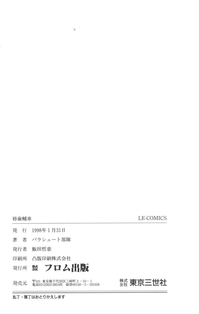 Shinshi Hosha 165