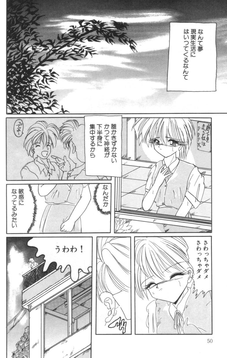 Shinshi Hosha 51