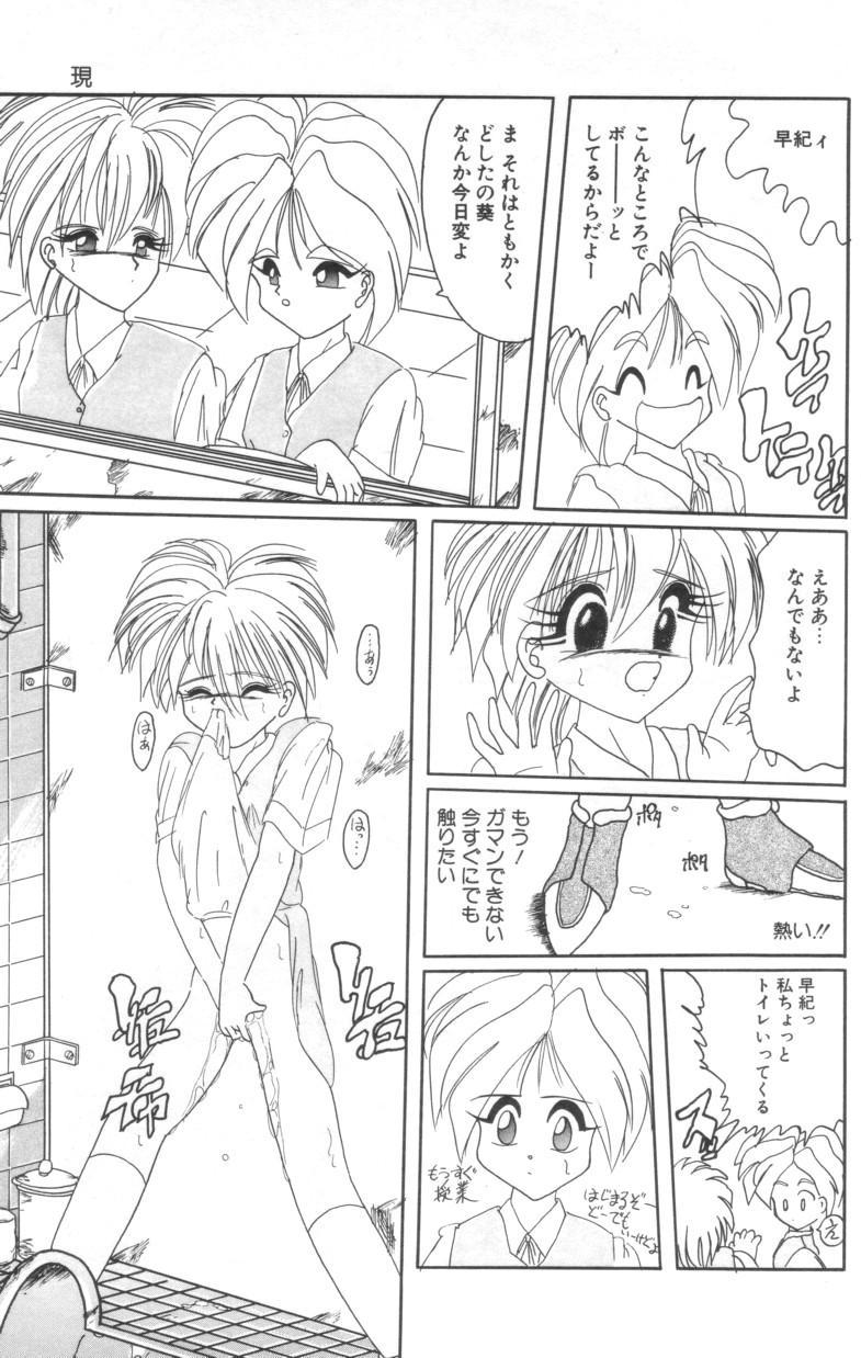 Shinshi Hosha 52