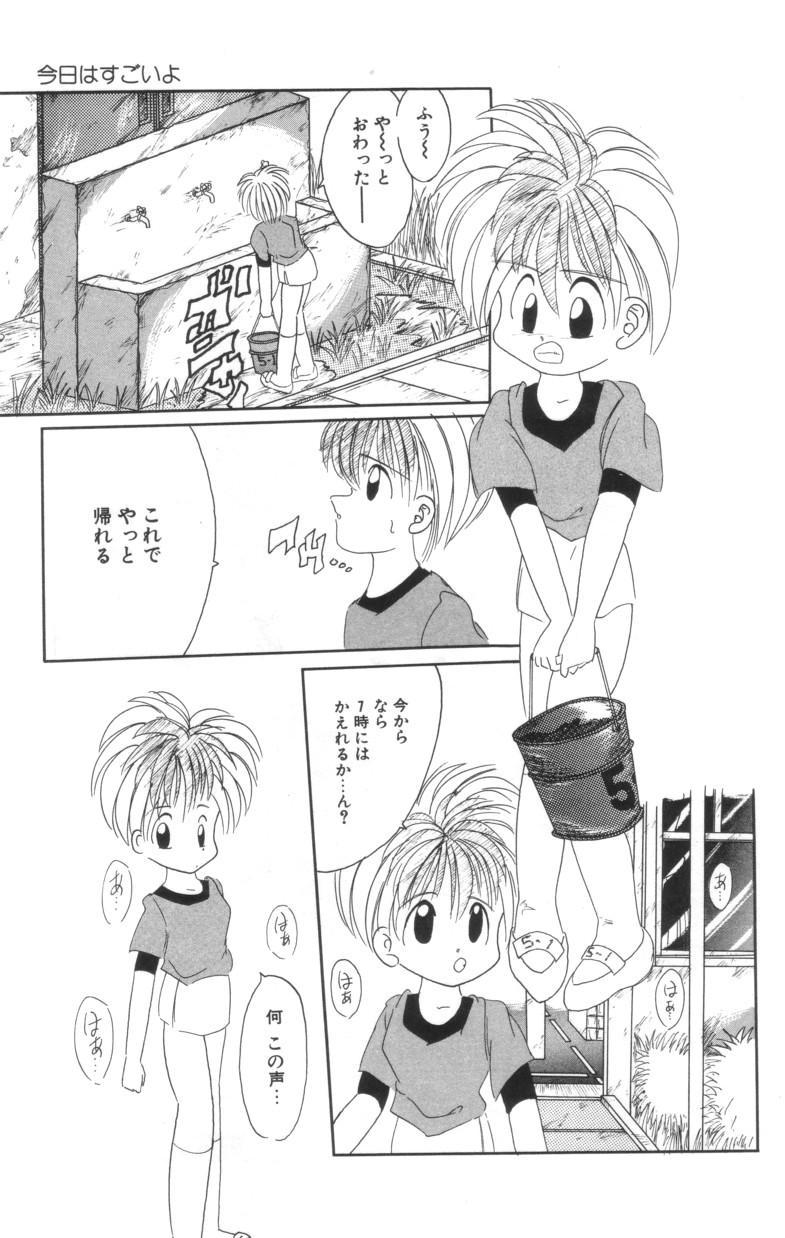Shinshi Hosha 80