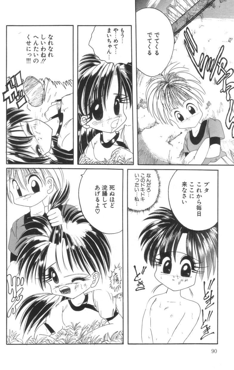 Shinshi Hosha 91