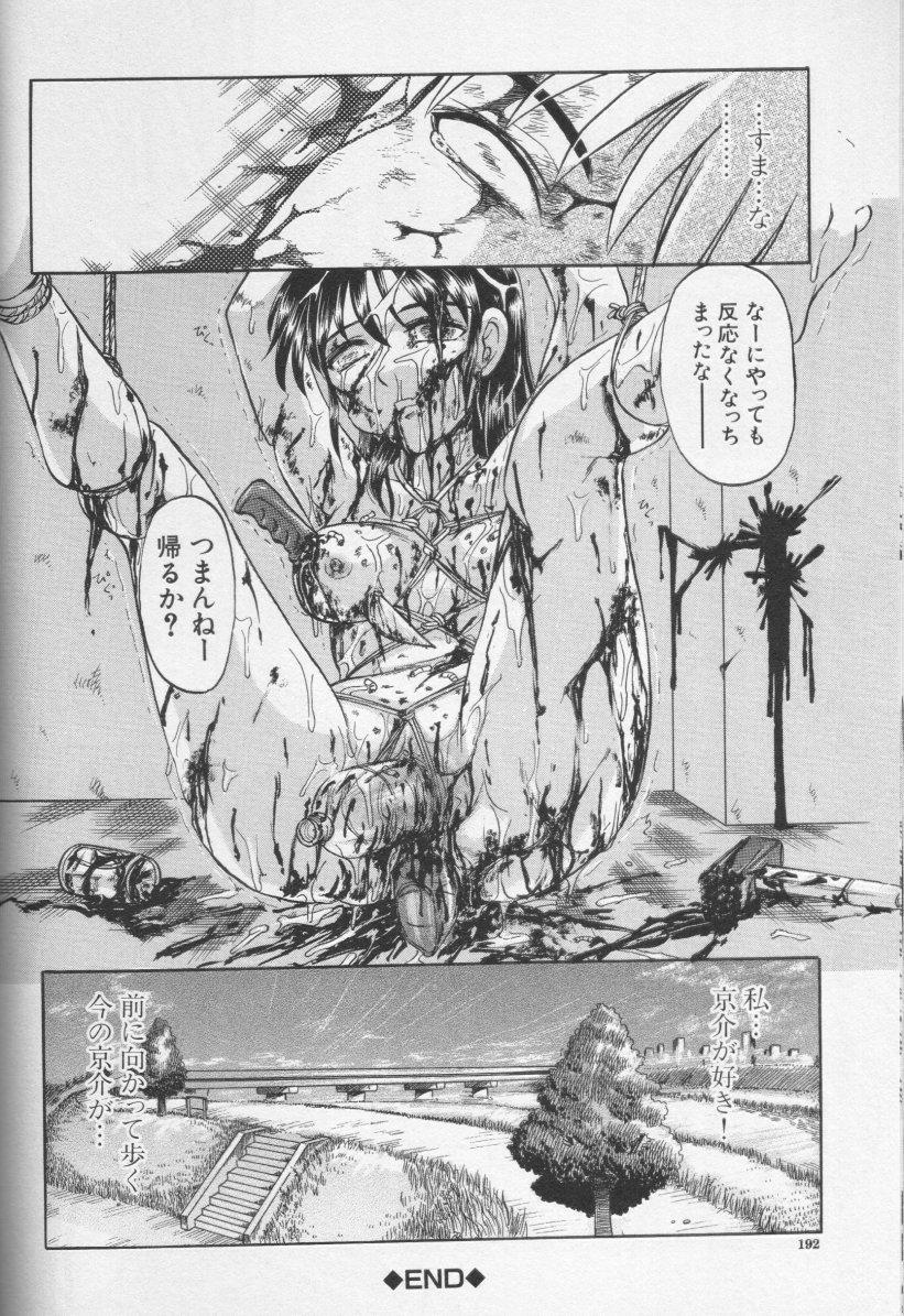 CROSS M Vol.01 190