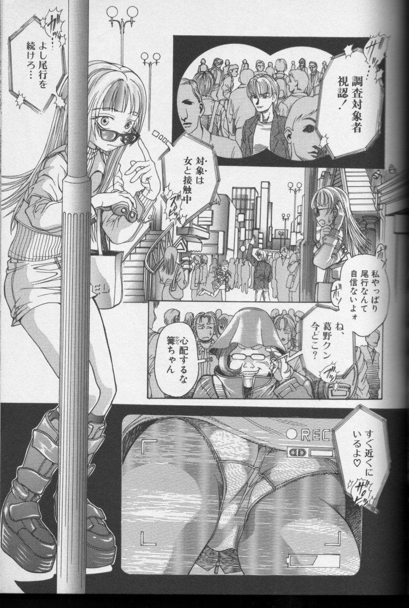 CROSS M Vol.01 57