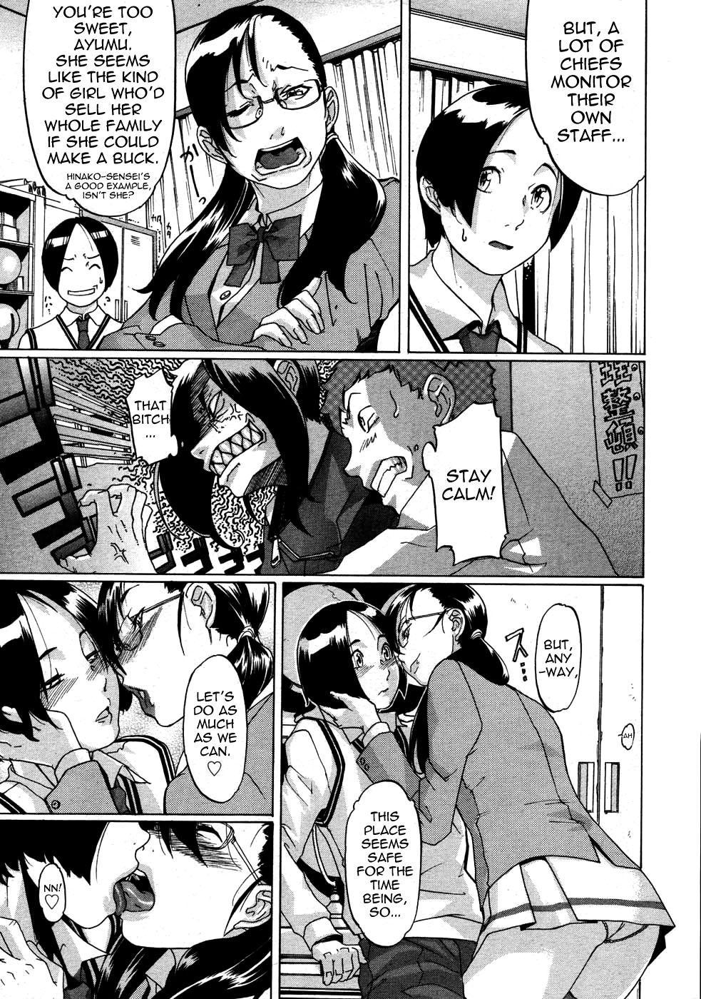 [Royal Koyanagi] Milky Shot! (School Is Crazy these Days) Ch.1-2 [English] 16