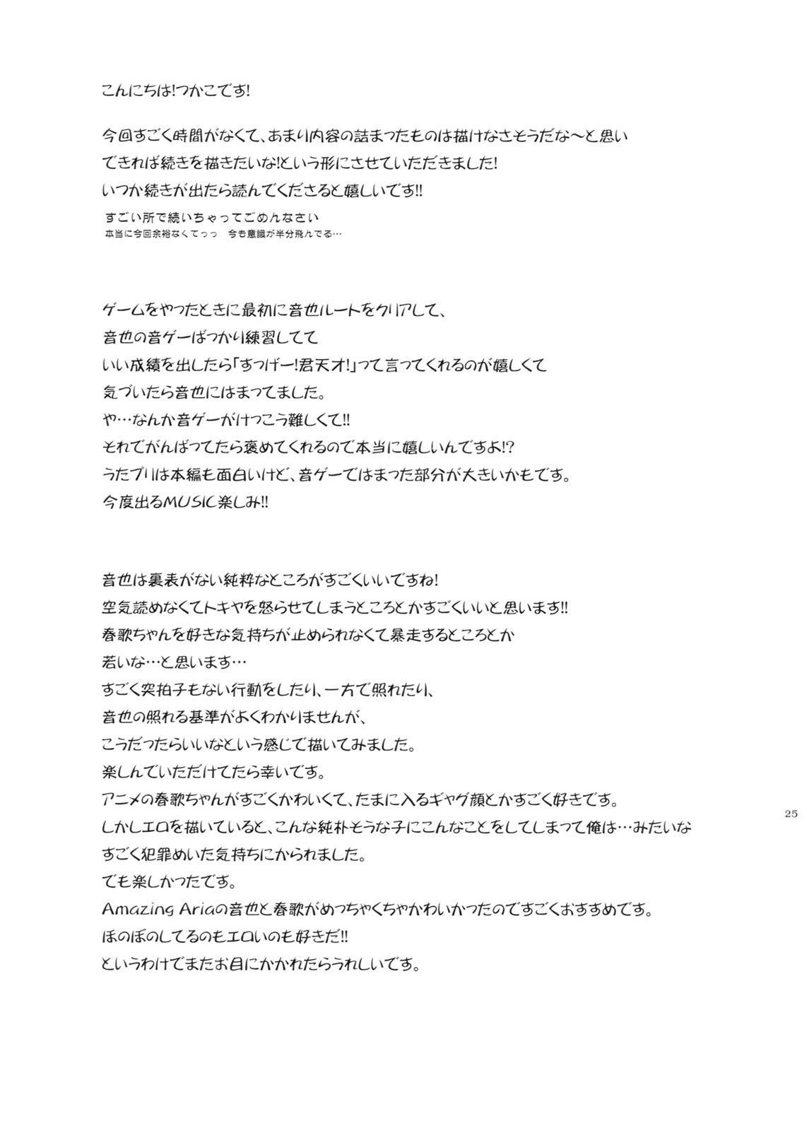 evergreen + Omake 23