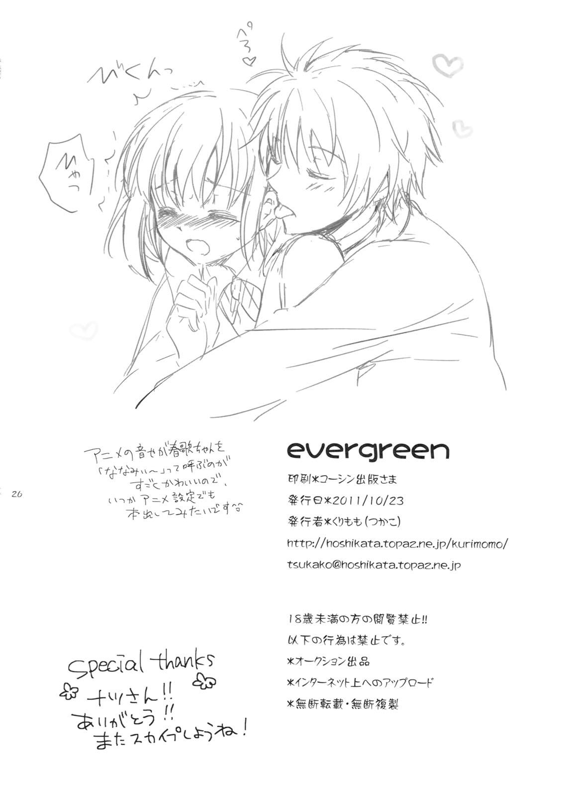 evergreen + Omake 24