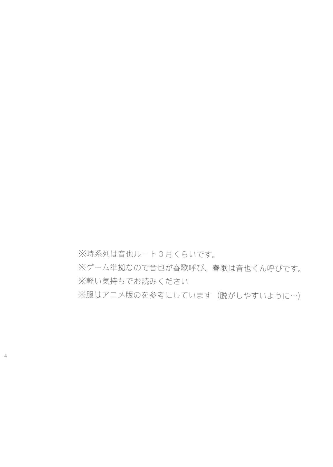 evergreen + Omake 2