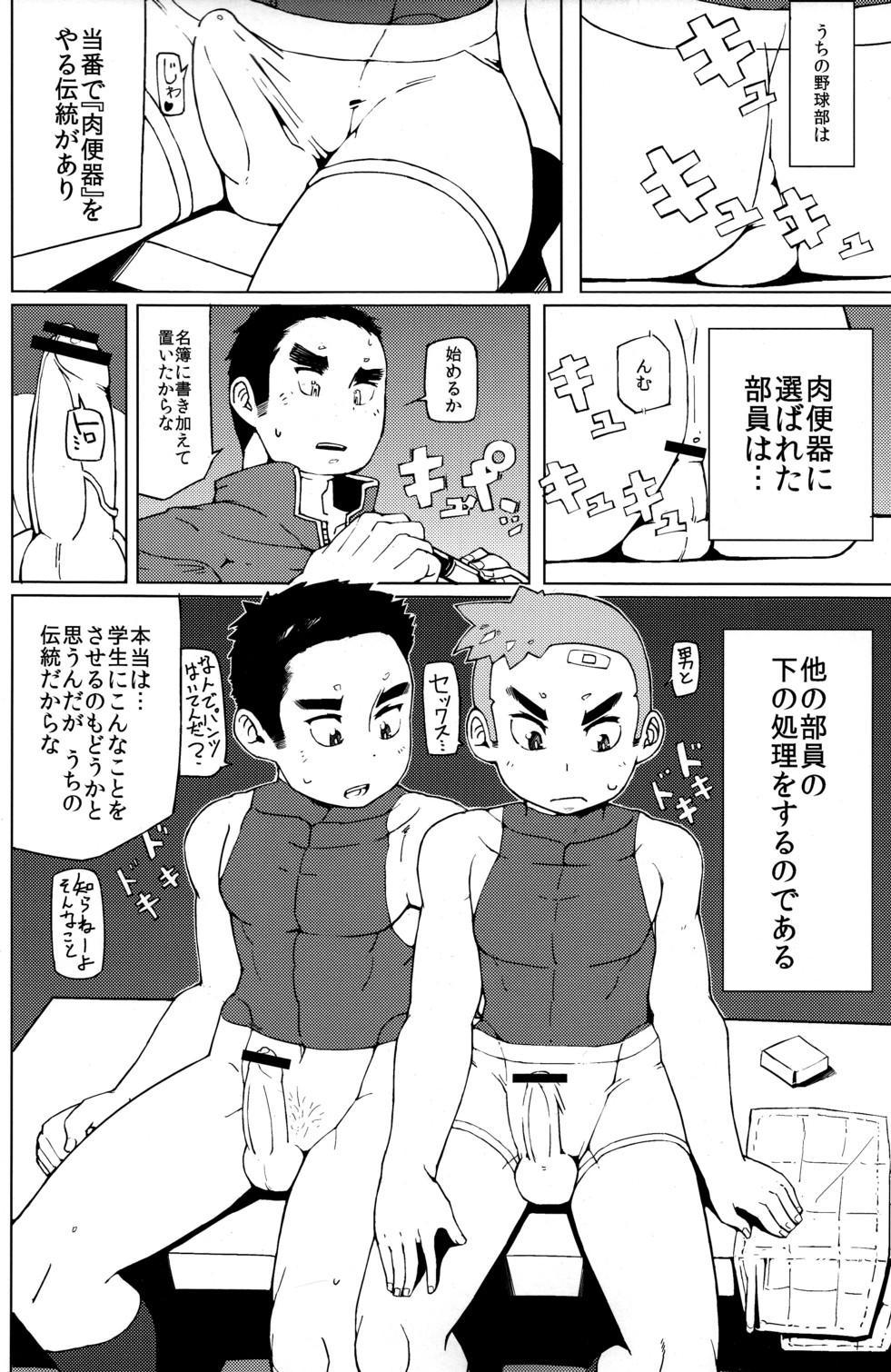Nikubenki Yakyuubu 3