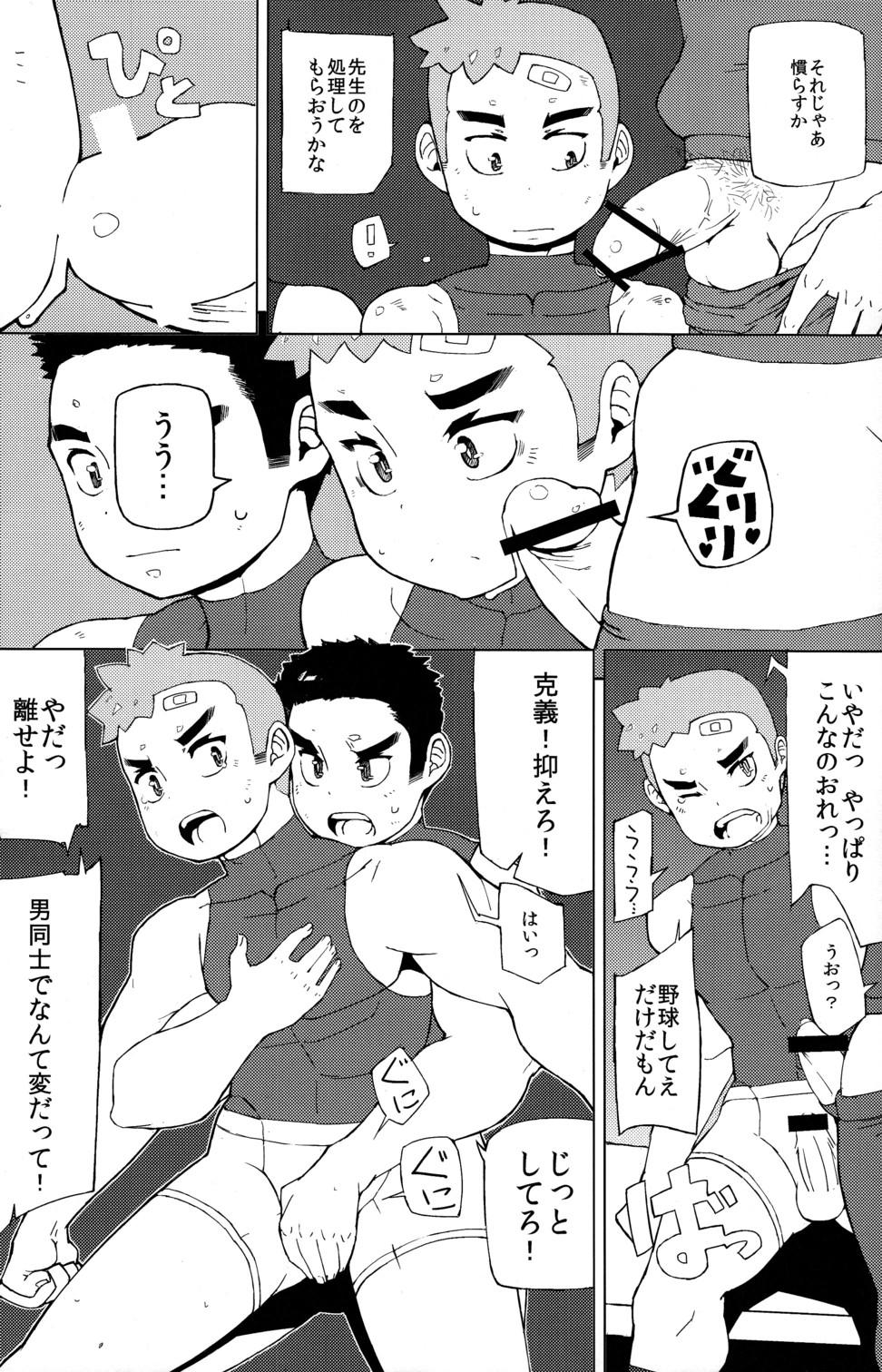 Nikubenki Yakyuubu 4
