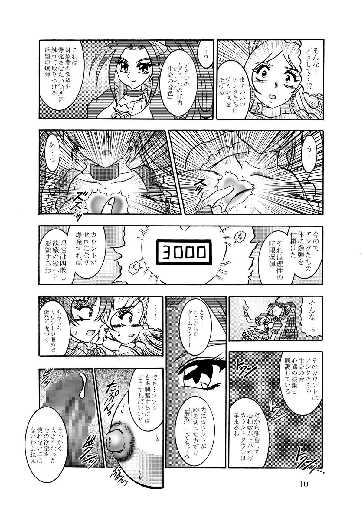 GREATEST ECLIPSE CrazyRHYTHM - Tsuya sou 8