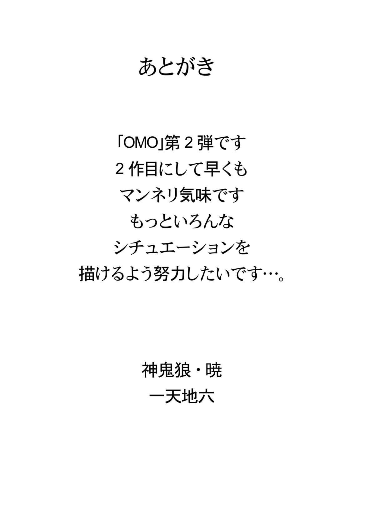 OMO 02 26