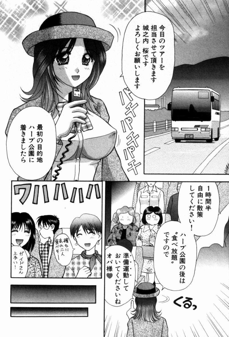 Bus Tour e Youkoso 1 154