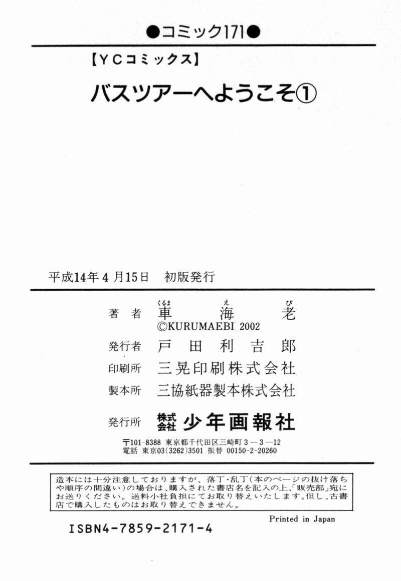 Bus Tour e Youkoso 1 192