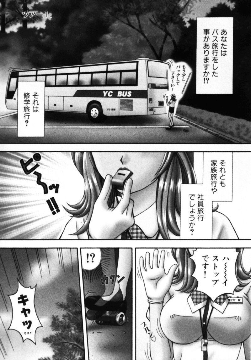 Bus Tour e Youkoso 1 6