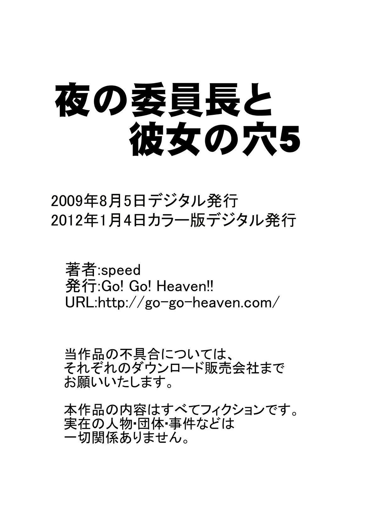 Yoru no Iinchou to Kanojo no Ana 5 Color Ban 12