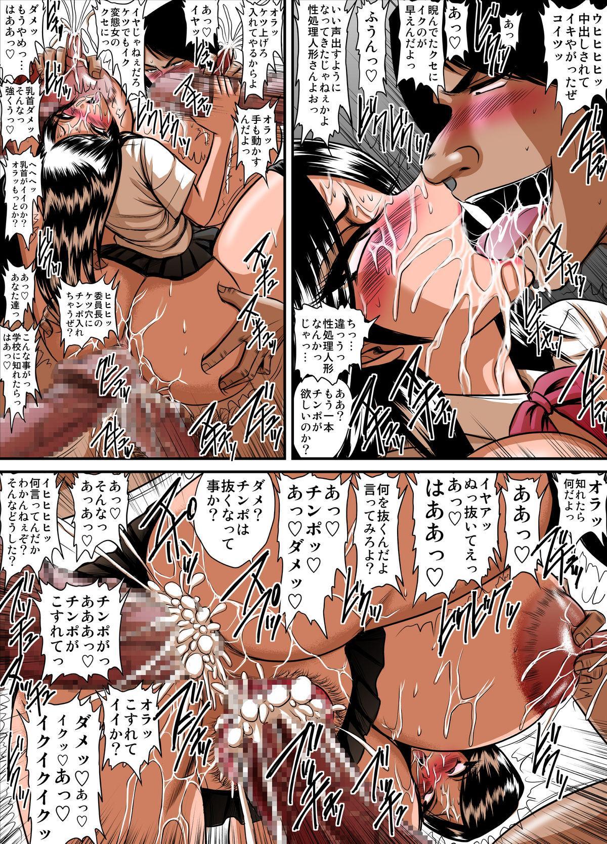 Yoru no Iinchou to Kanojo no Ana 5 Color Ban 5