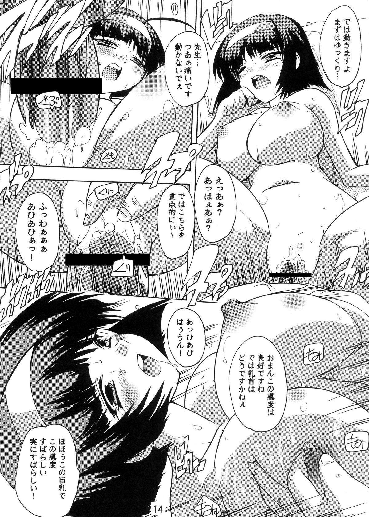 【110】 Aoi chan Hokenshitsu de Kikiippatsu! 12