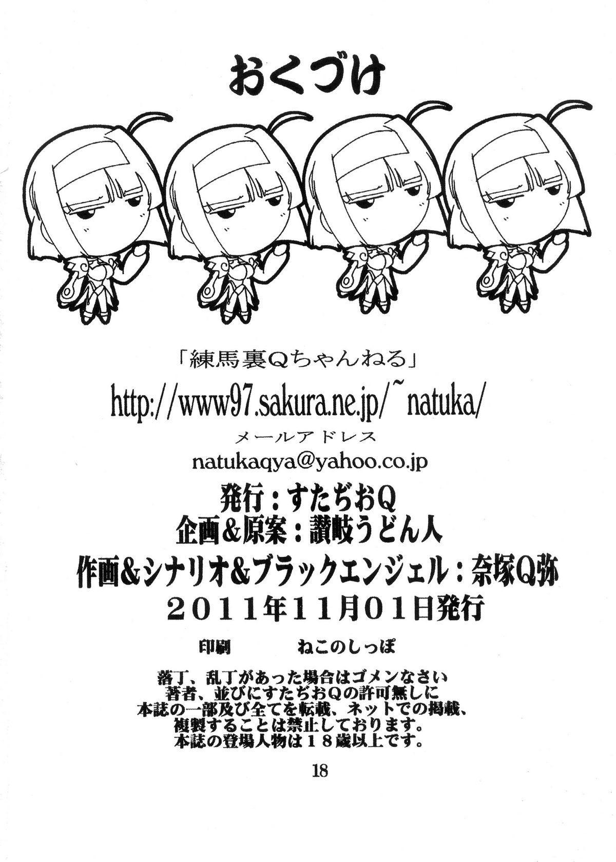 【110】 Aoi chan Hokenshitsu de Kikiippatsu! 16