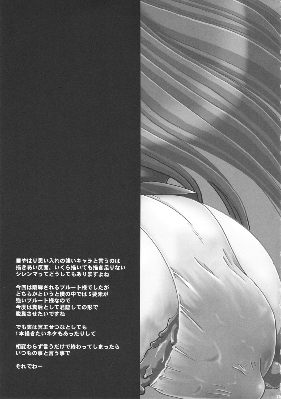 (C81) [Yamazakura (Iguchi Takajin) JUDGE OF GOD (Sailor Moon) 23