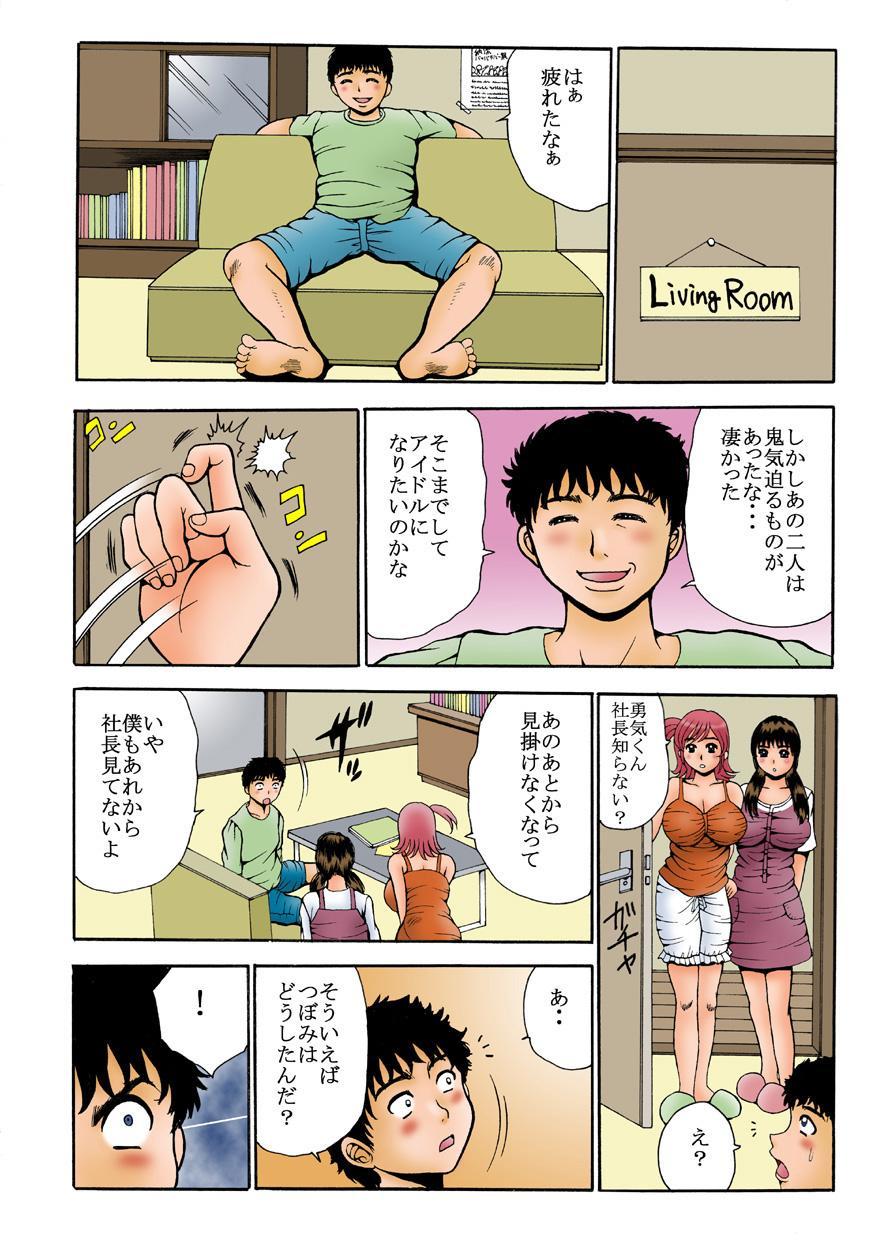 Namaiki na Imouto-tachi o Nakaiki saseru Houhou. 16