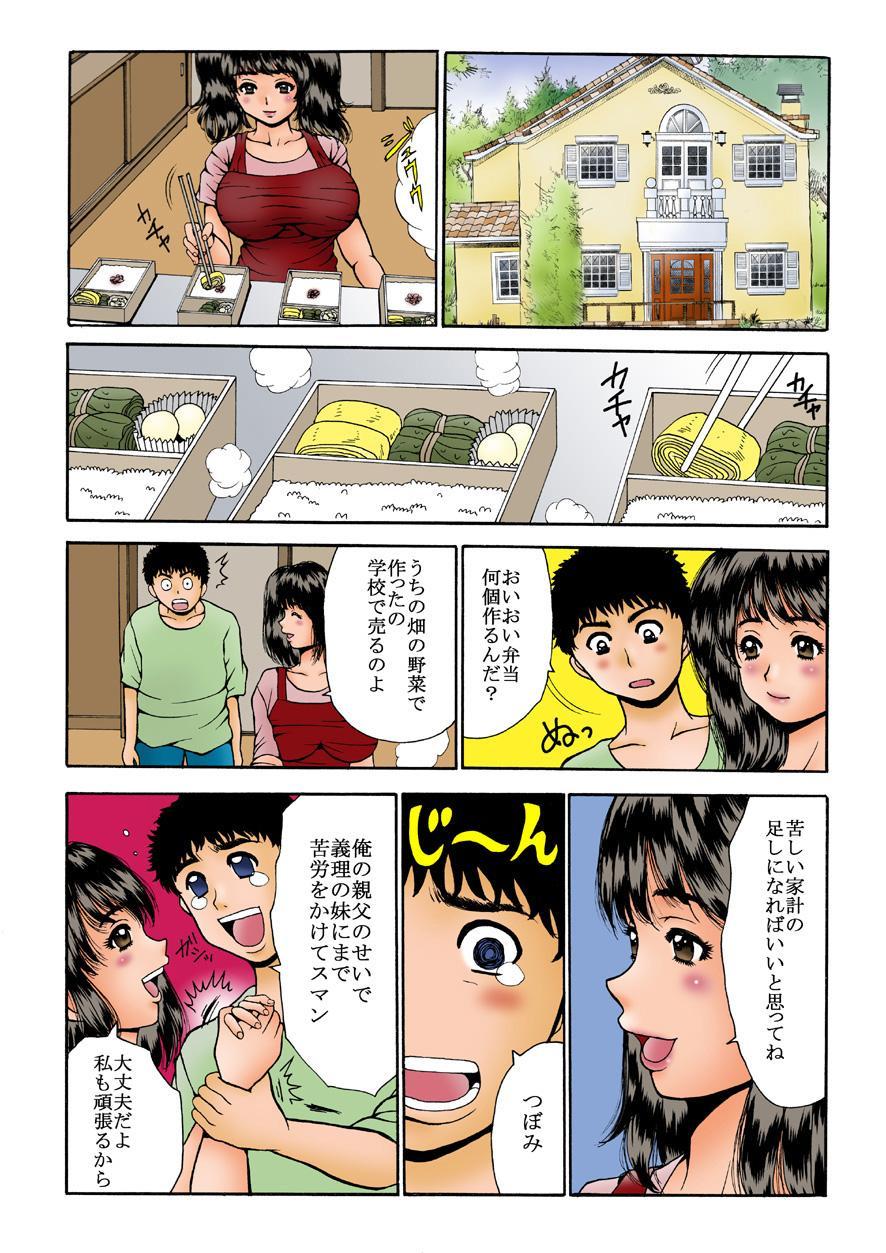Namaiki na Imouto-tachi o Nakaiki saseru Houhou. 1