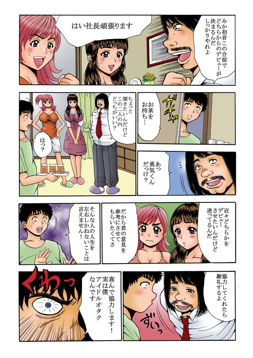 Namaiki na Imouto-tachi o Nakaiki saseru Houhou. 4