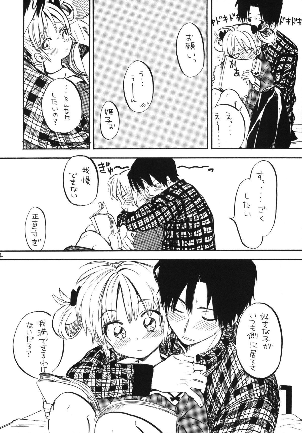 Himeko-chan ni Onegai desu 2
