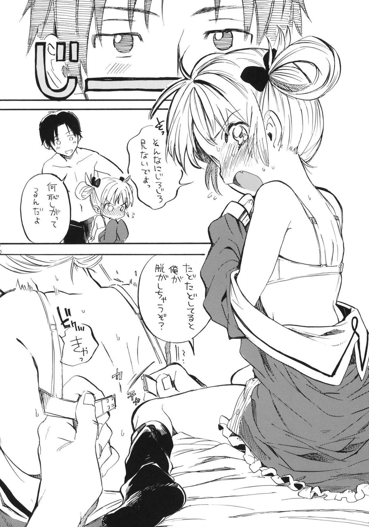 Himeko-chan ni Onegai desu 4