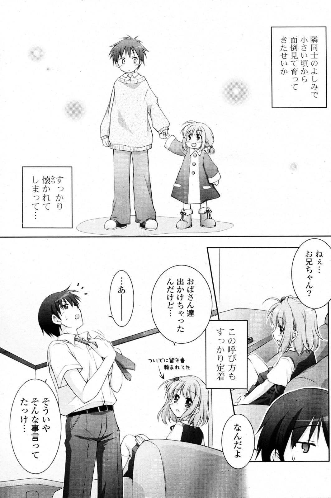 Onii chan Najimi! 2