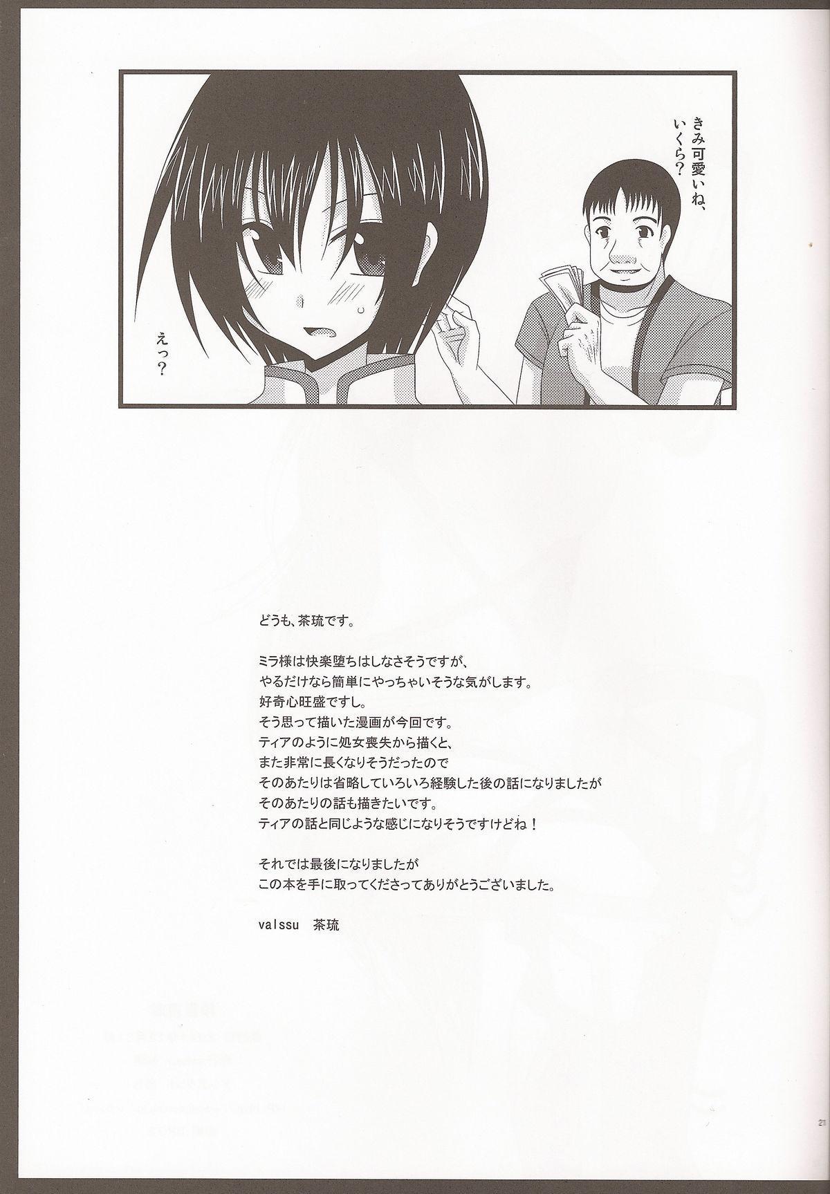 Seirei Yuugi 19