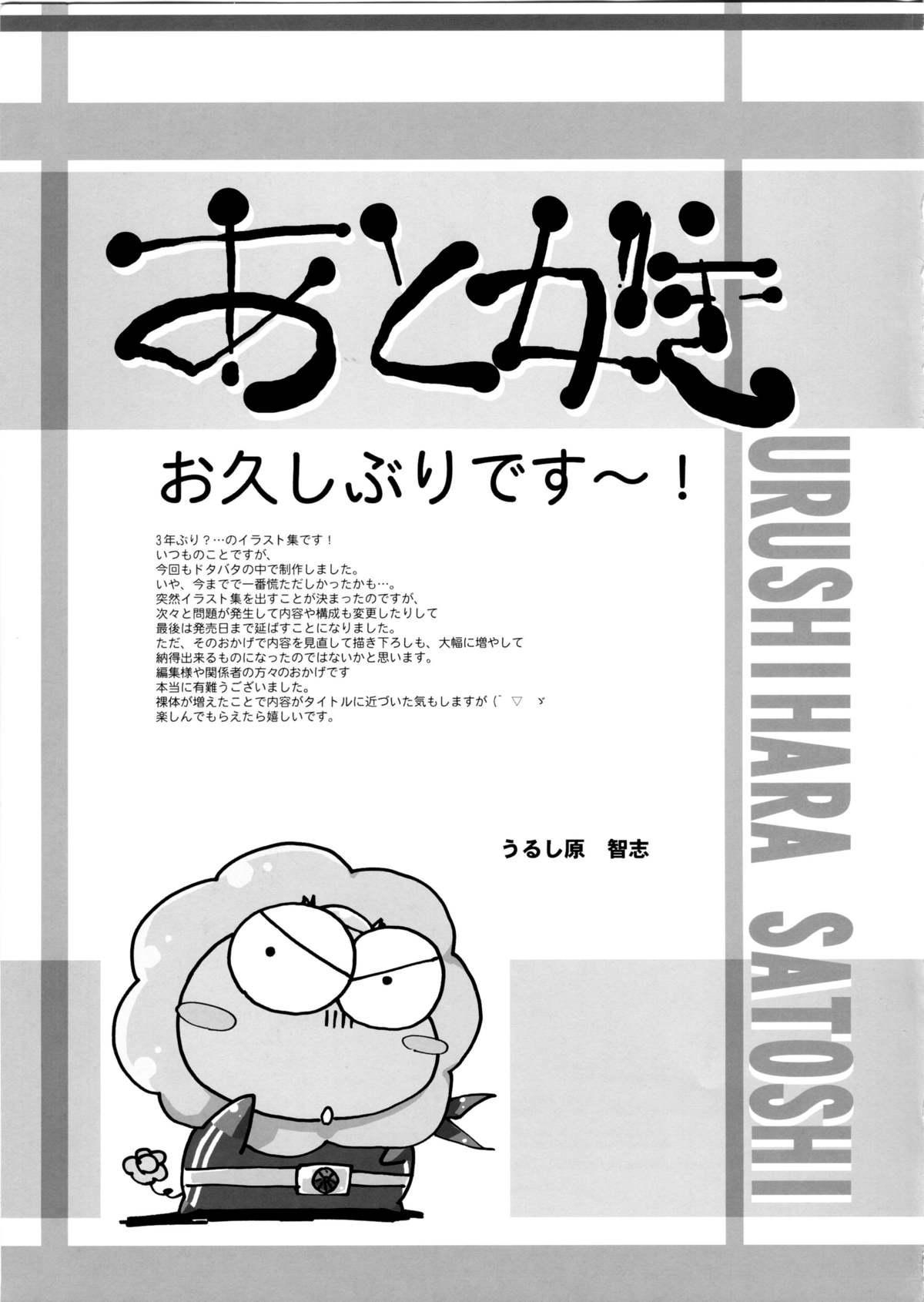 Urushihara Satoshi Illustration reira 89
