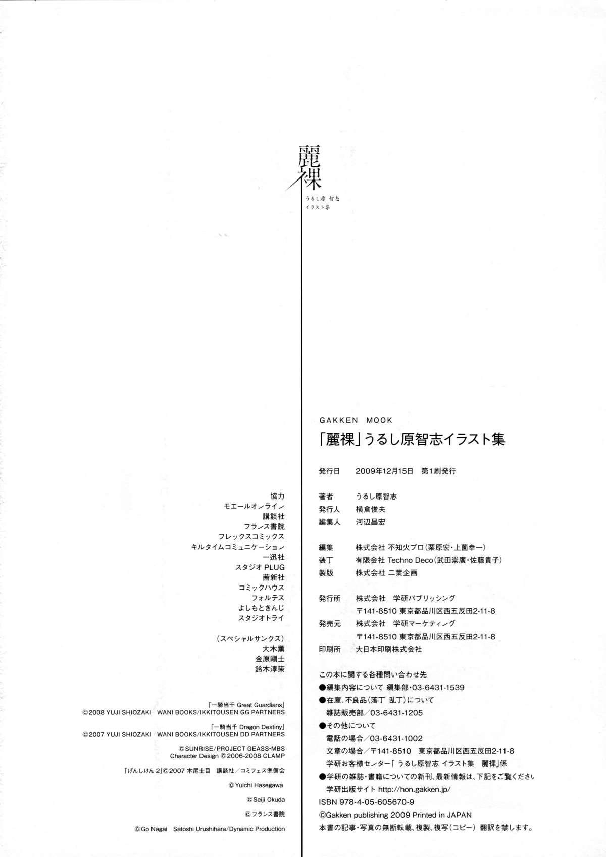 Urushihara Satoshi Illustration reira 90