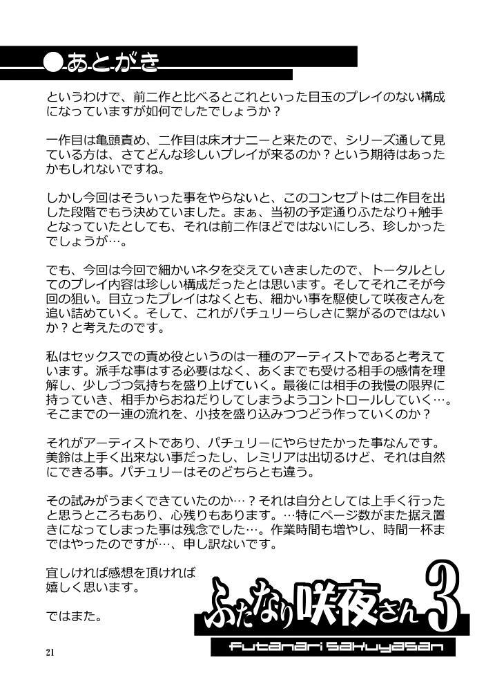 Futanari Sakuya-san 3 20