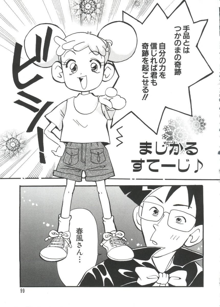 Manga Ero Monogatari 99