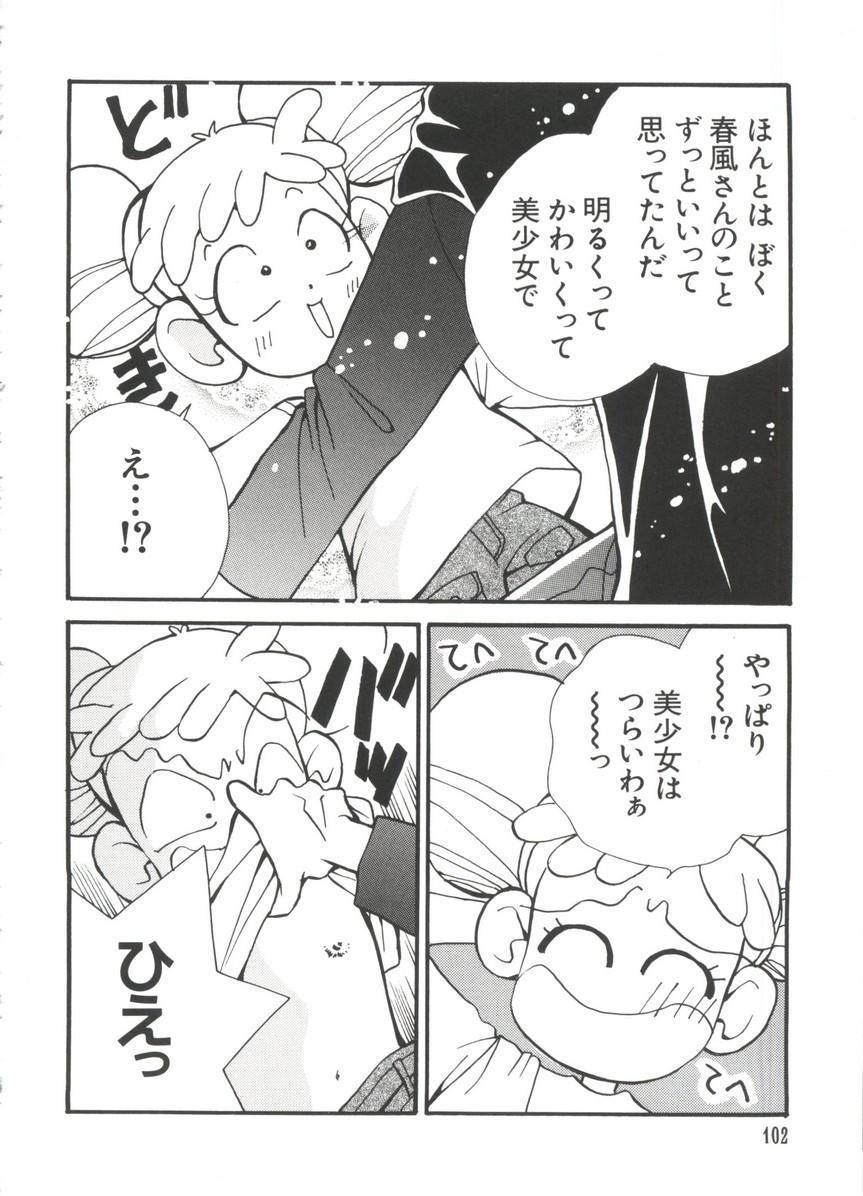 Manga Ero Monogatari 102