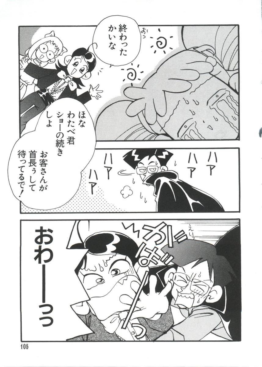 Manga Ero Monogatari 105