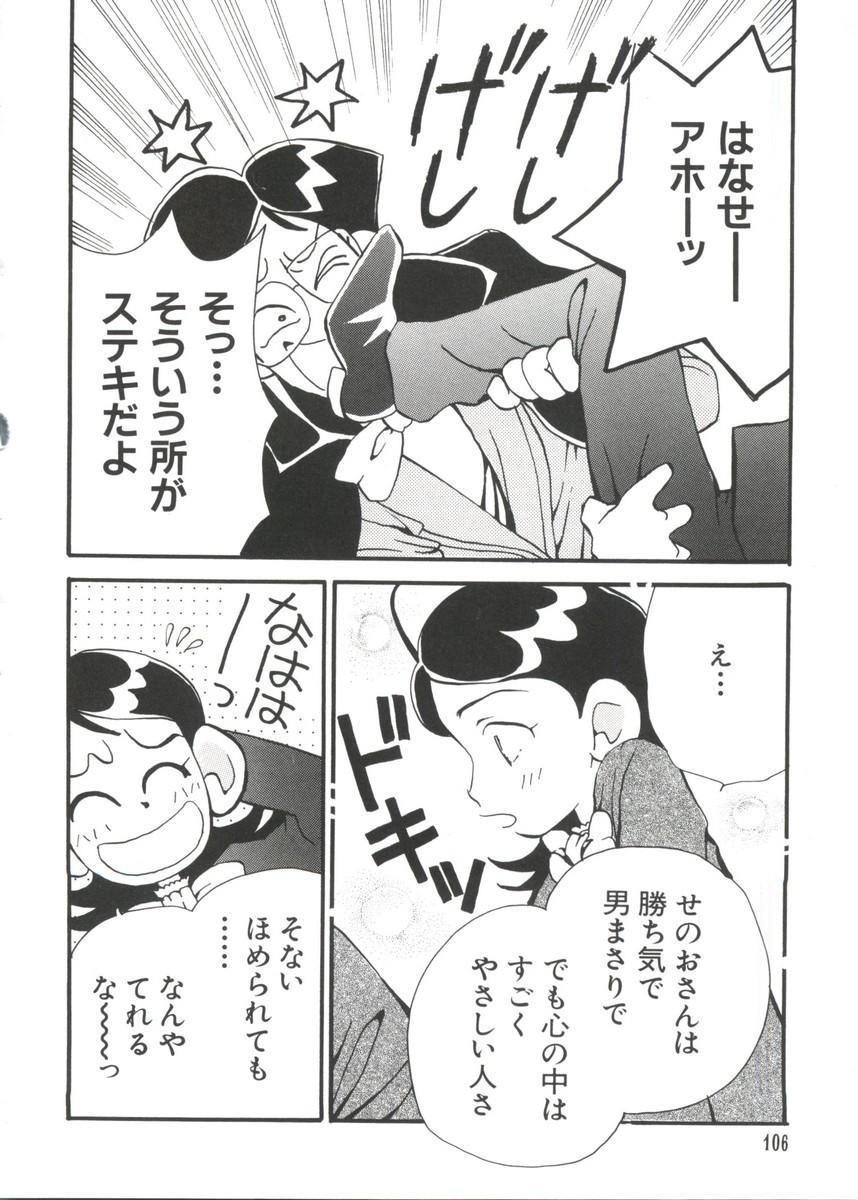 Manga Ero Monogatari 106