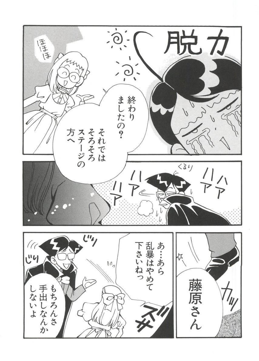 Manga Ero Monogatari 110