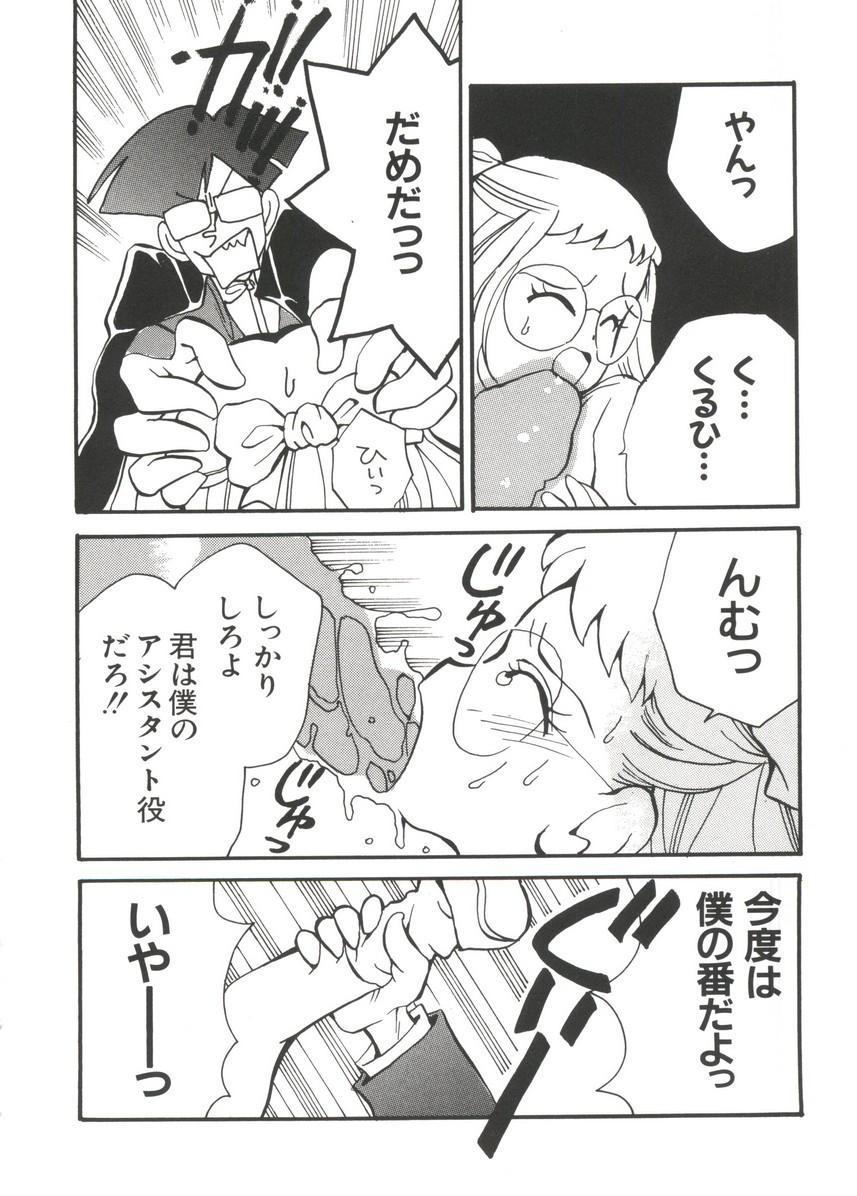 Manga Ero Monogatari 112