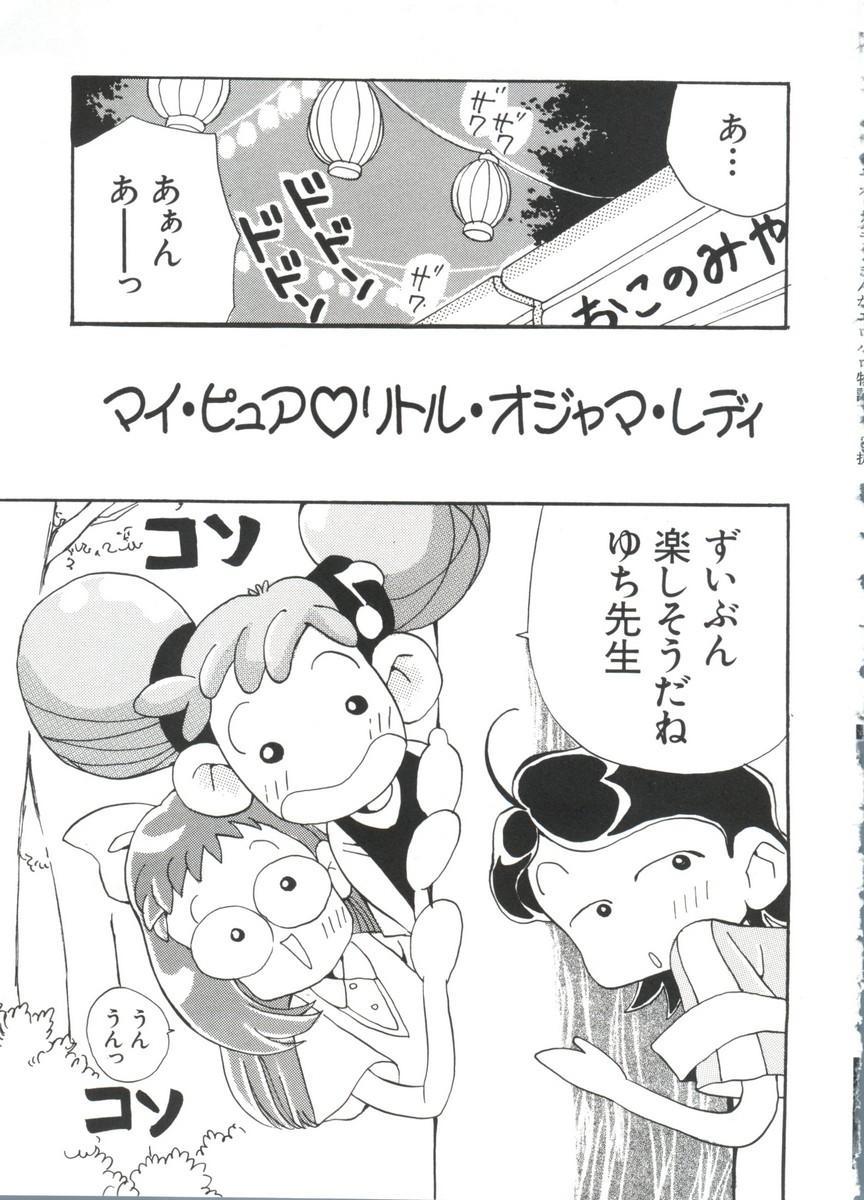 Manga Ero Monogatari 115